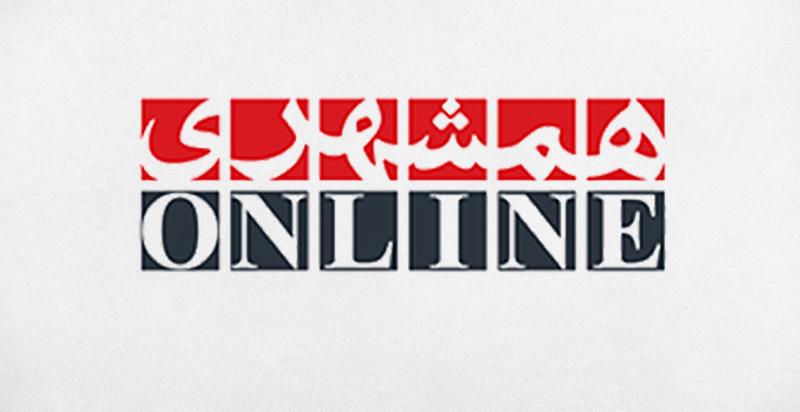 سایت خبری همشهری انلاین برای رپورتاژ آگهی