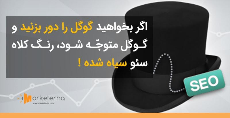 سئو کلاه سیاه چیست؟