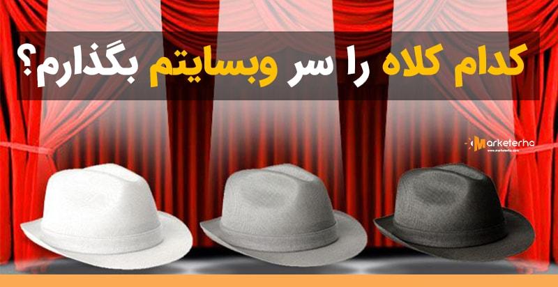 تفاوت سئو کلاه سیاه و کلاه سفید | بالاخره کدام کلاه را انتخاب کنم؟!