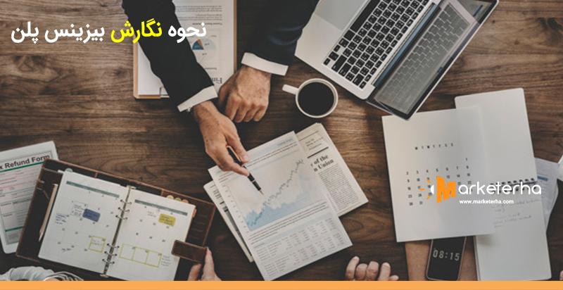 نحوه نگارش بیزینس پلن | راهنمای نوشتن طرح تجاری