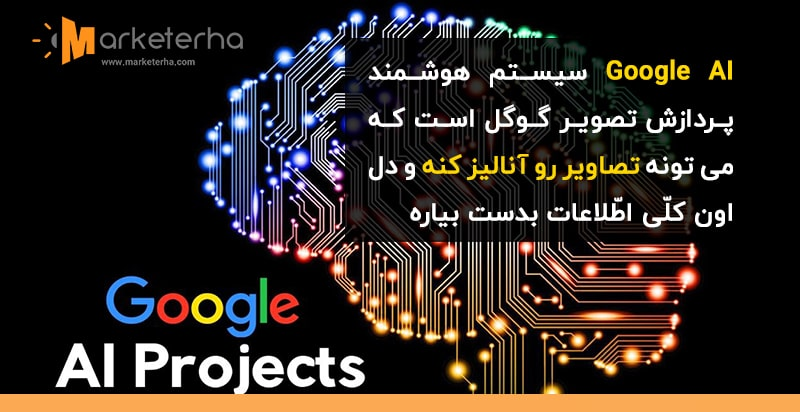 گوگل AI برای تشخیص تصاویر