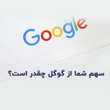 سهم شما از گوگل چقدر است؟