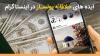 ۵ ایده خلاقانه پولساز در اینستاگرام | پولسازی در اینستاگرام