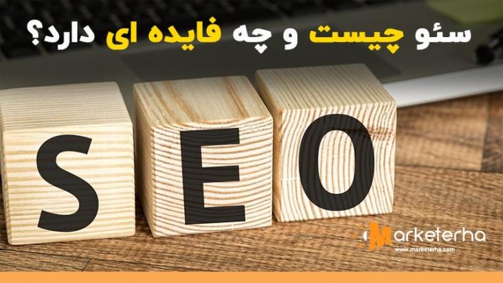 سئو چیست و چه کاربردی دارد | علاقه مندان به سئو بخوانند!