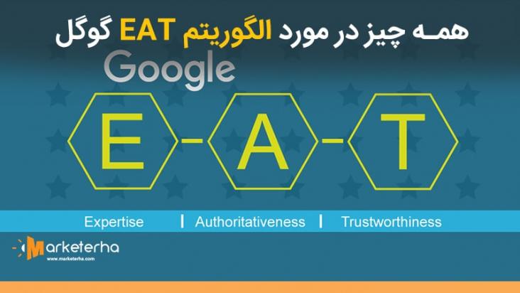 با الگوریتم E-A-T و Y-M-Y-L رتبه وبسایت خود را به صدر نتایج برسانید؟