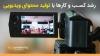 تولید محتوای ویدیویی، راهکاری برای رشد کسب و کار های اینترنتی