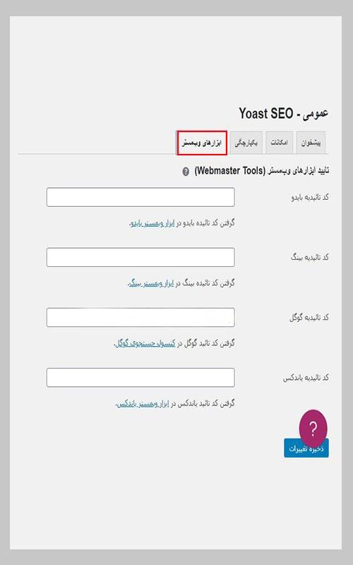 تنظیمات ابزار های وبمستر در یواست