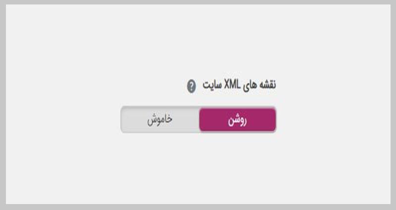 ایجاد نقشه سایت XML در وردپرس با استفاده از Yoast SEO