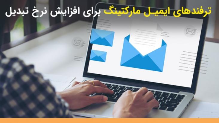 ۱۰ ترفند ایمیل مارکتینگ برای ۵ برابر شدن نرخ کلیک در ایمیل ها