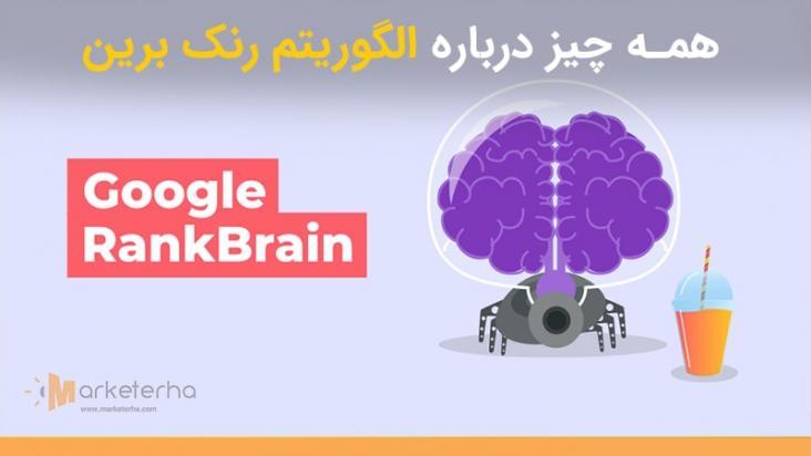 الگوریتم رنک برین چیست؟ | با این ربات عجیب و هوشمند گوگل آشنا شوید