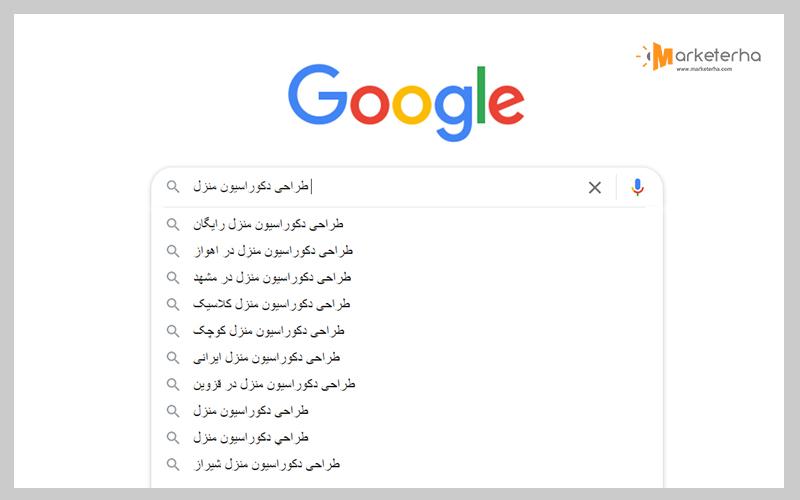 پیشنهاد های گوگل