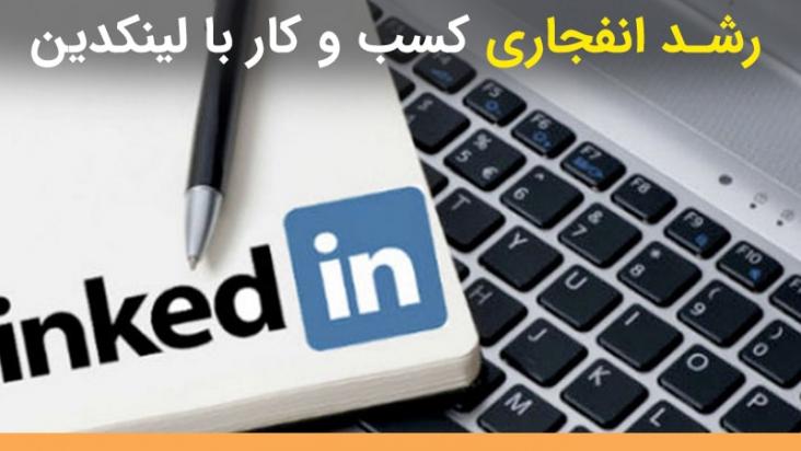 اصول بازاریابی محتوایی در لینکدین | رشد انفجاری کسب و کار با لینکدین