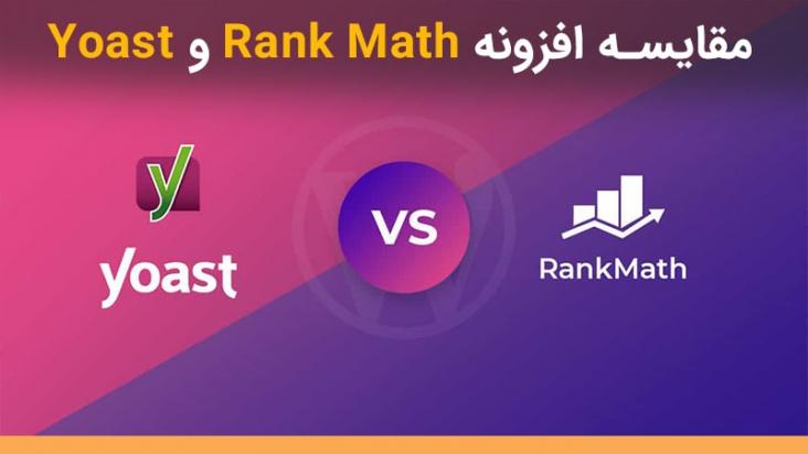 مقایسه Yoast SEO با Rankmath | کدام افزونه بهتر است ؟!