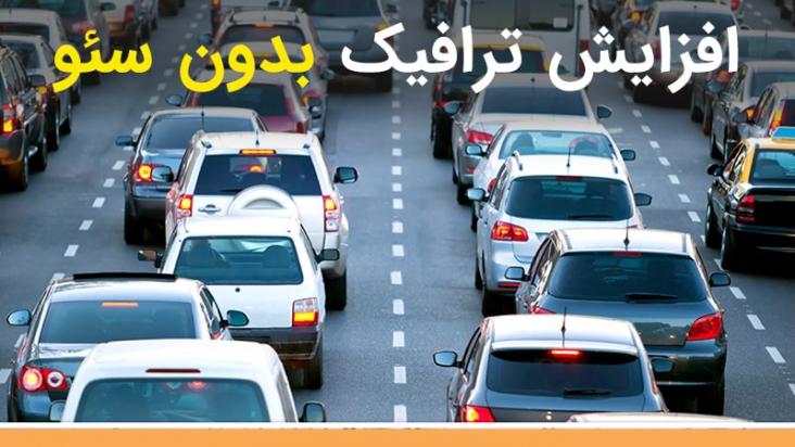 ۷ روش افزایش ترافیک وبسایت بدون سئو (مگه داریم!)