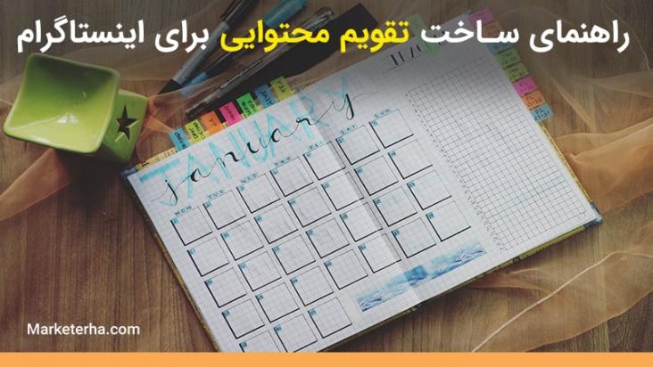 ساخت تقویم محتوایی برای اینستاگرام (راهنمای عملی)