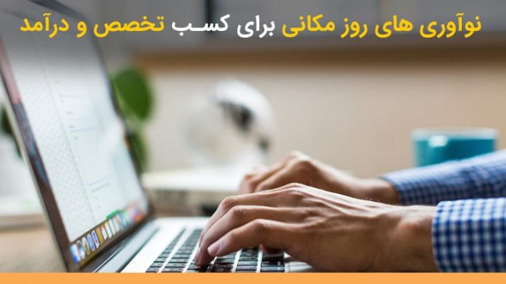 وب سایت آموزشی نوآوری های روز ، مکانی برای کسب تخصص و درآمد !