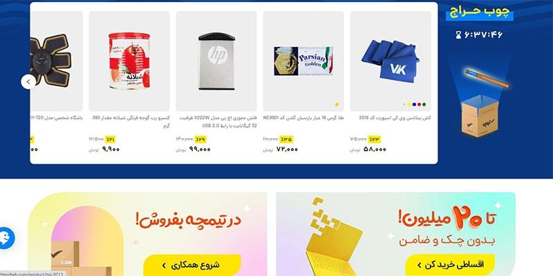 صفحه اصلی فروشگاه اینترنتی برای تولید محتوا